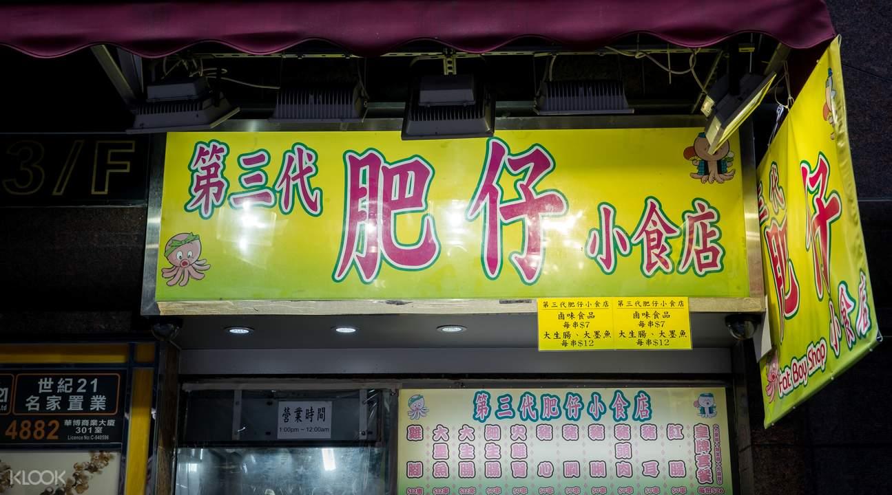 香港尖沙咀第三代肥仔小食店