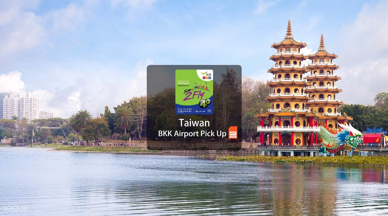 台灣4G上網卡