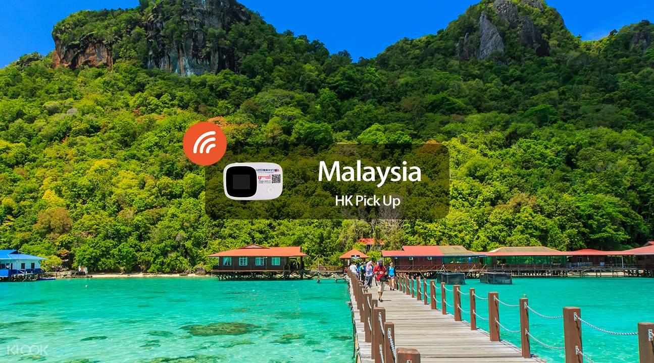 马来西亚随身WiFi