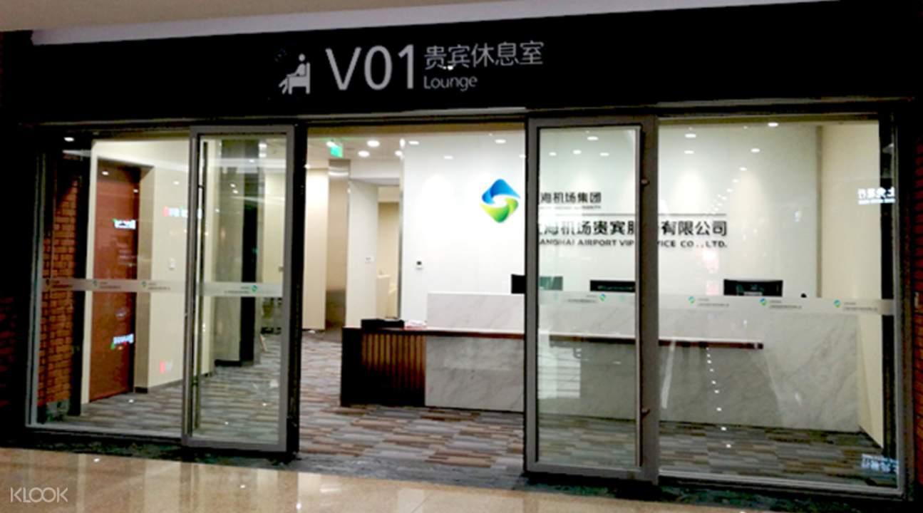 Shanghai Airport Lounge Service (Pudong or Hongqiao)