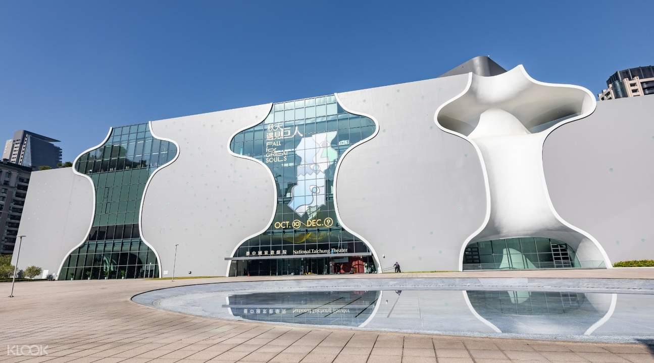 台中國家歌劇院外觀
