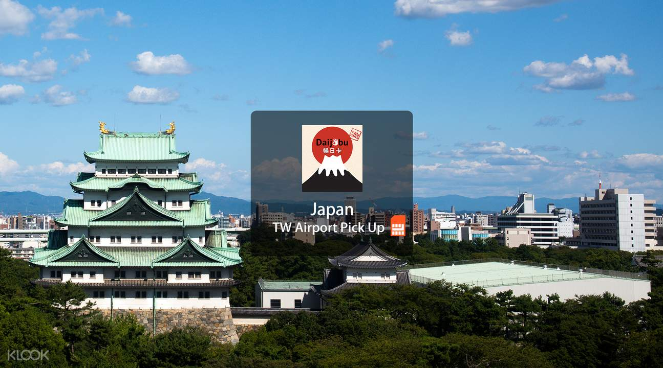 日本4G Daijobu 暢日卡 宅配到府
