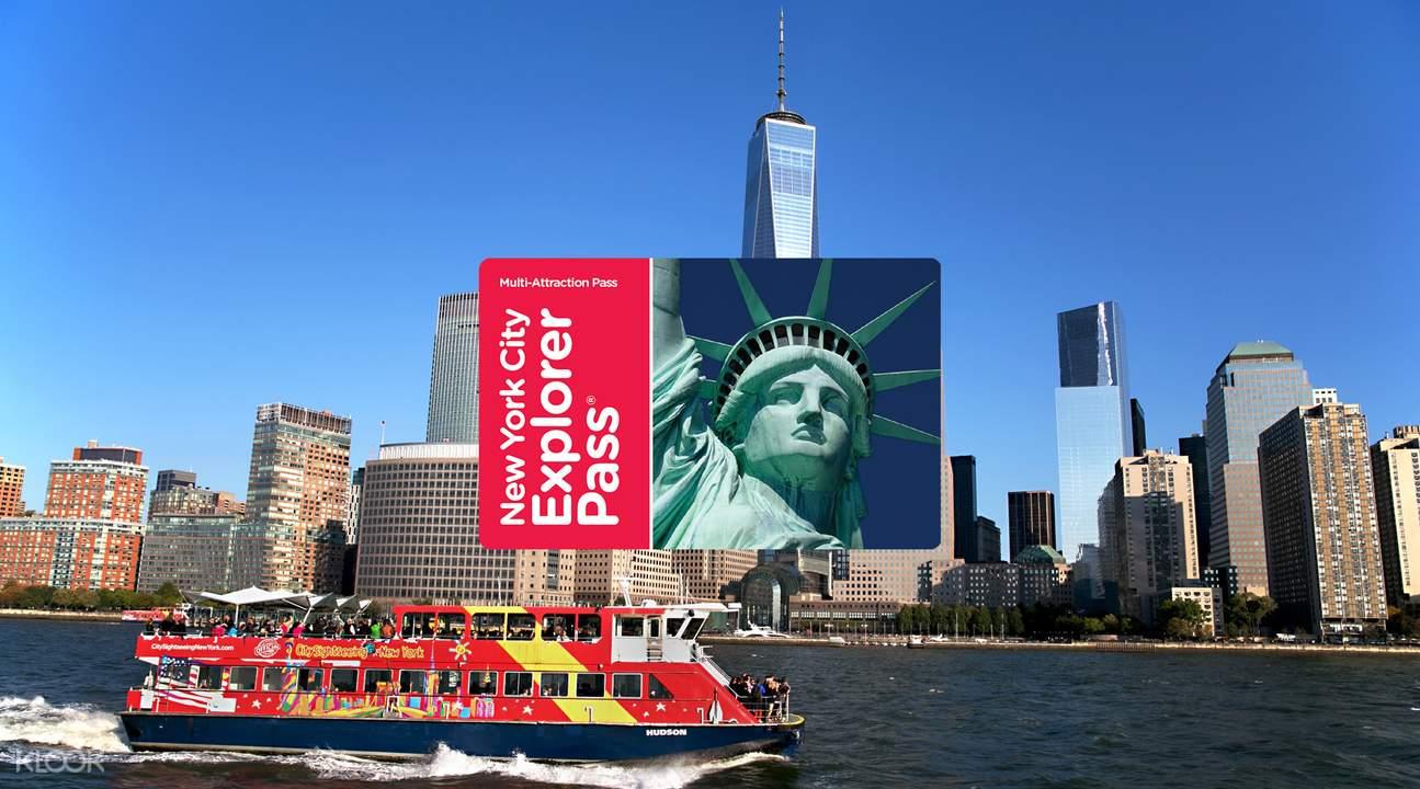 紐約自選景點通票
