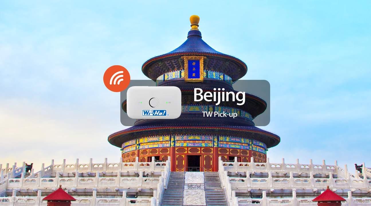 Beijing pocket wifi