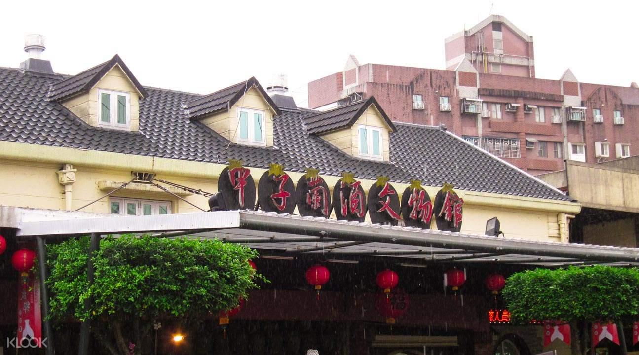 甲子蘭酒廠博物館