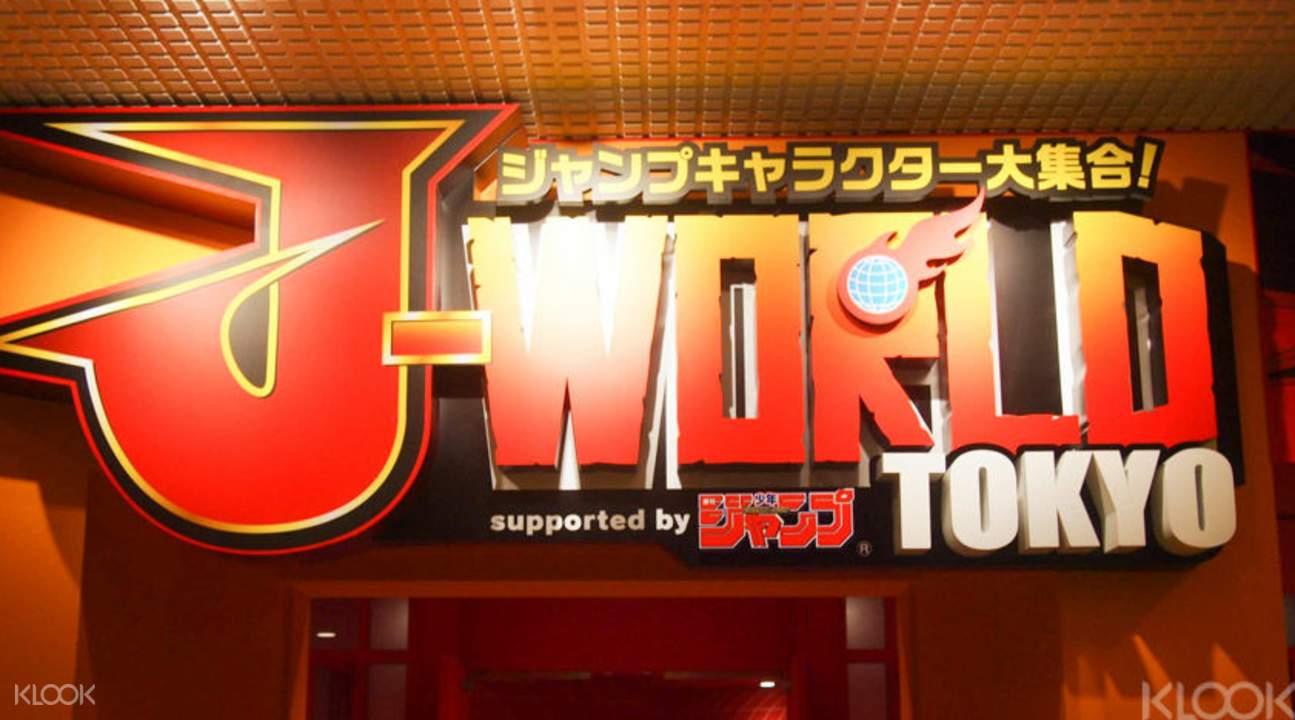 池袋J-World Tokyo乐园
