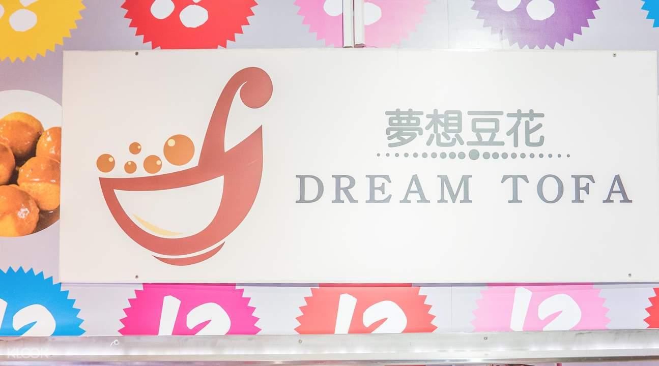 中环梦想豆花