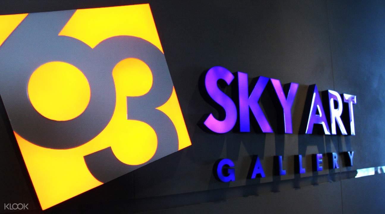 63大廈空中美術展望台
