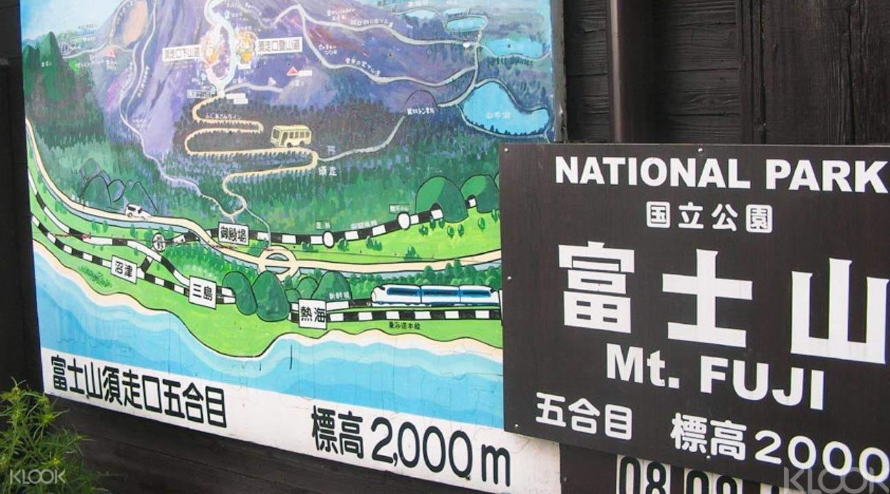 富士山须走口五合目