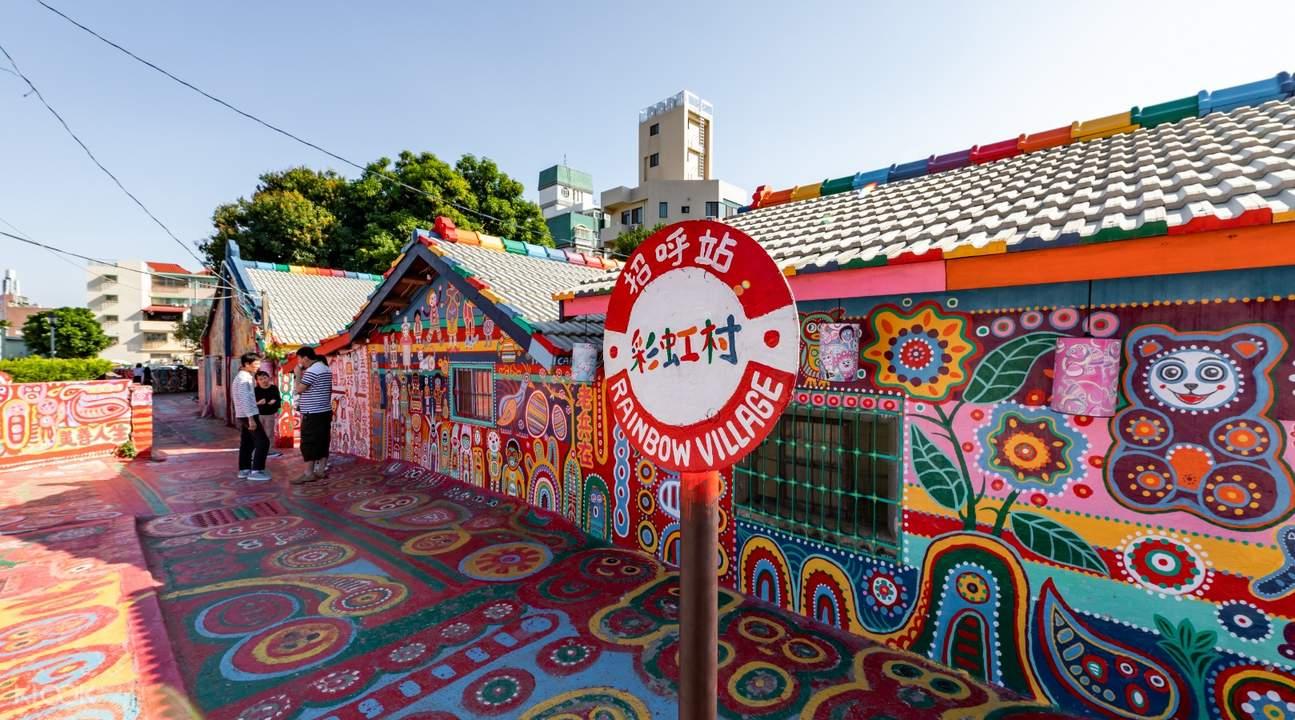 彩虹眷村の壁画