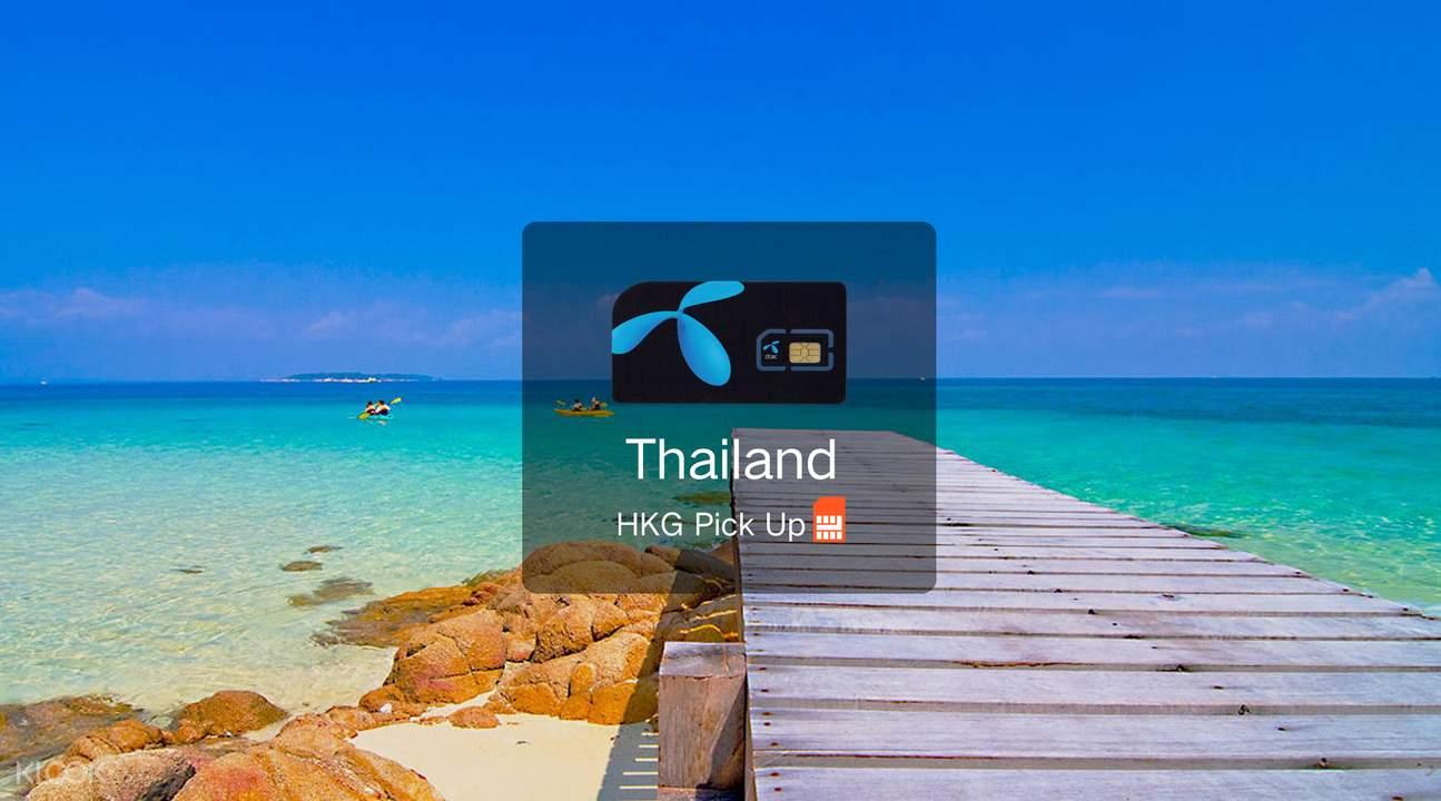 泰国Happy卡