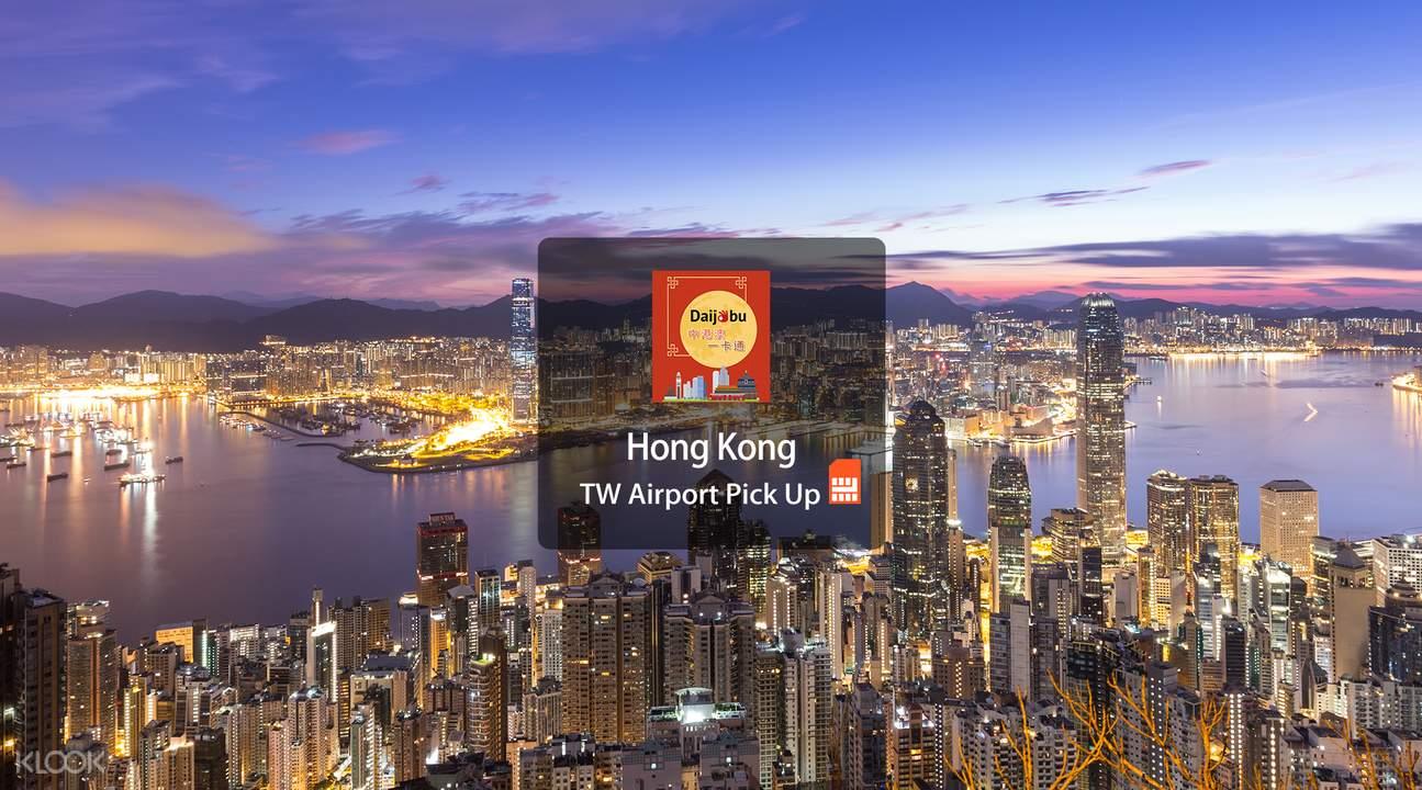 中國香港澳門4G上網卡台灣機場領取 宅配到府