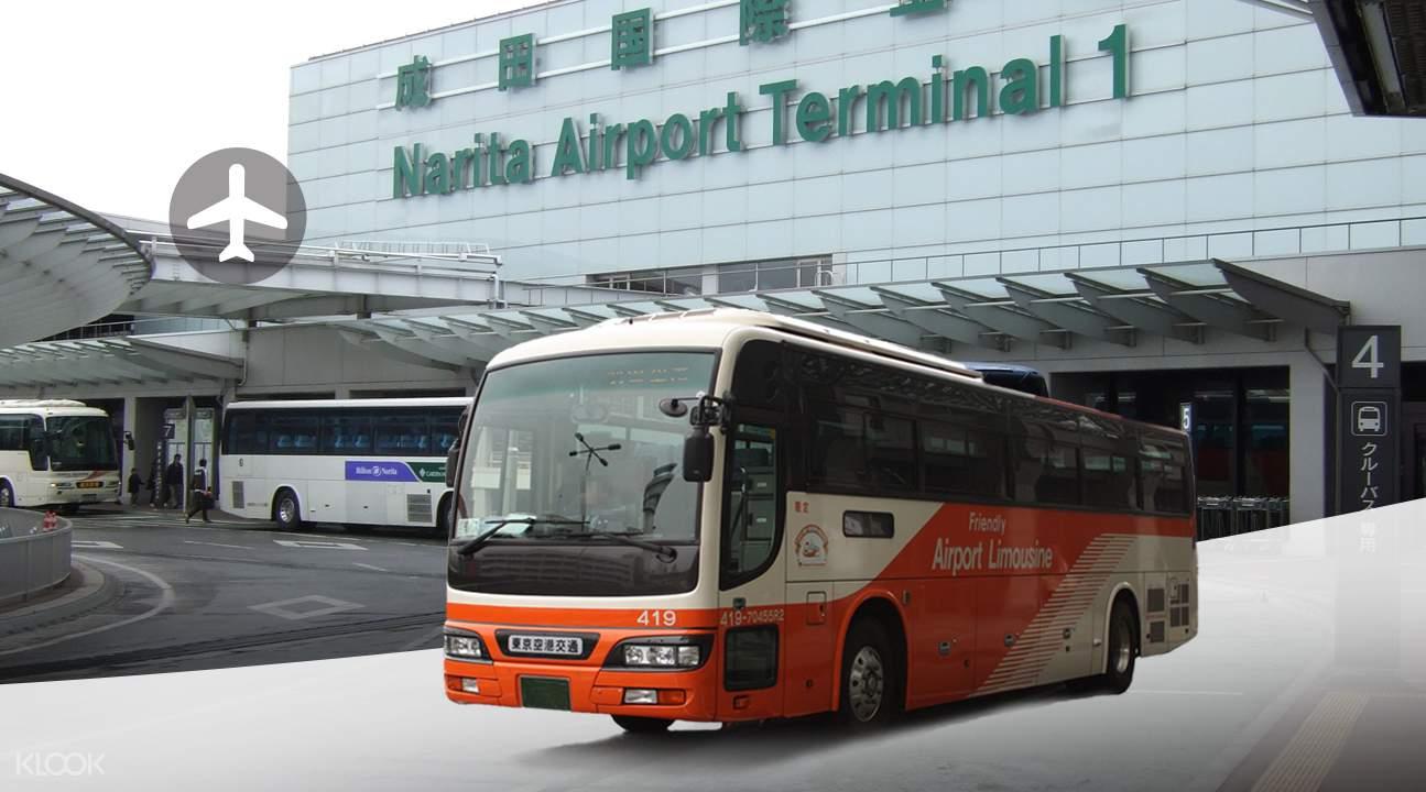 「東京利木津巴士」成田機場至東京市區 - Klook客路