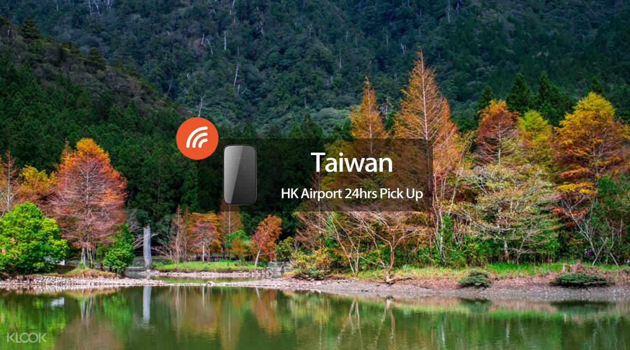 台灣wifi