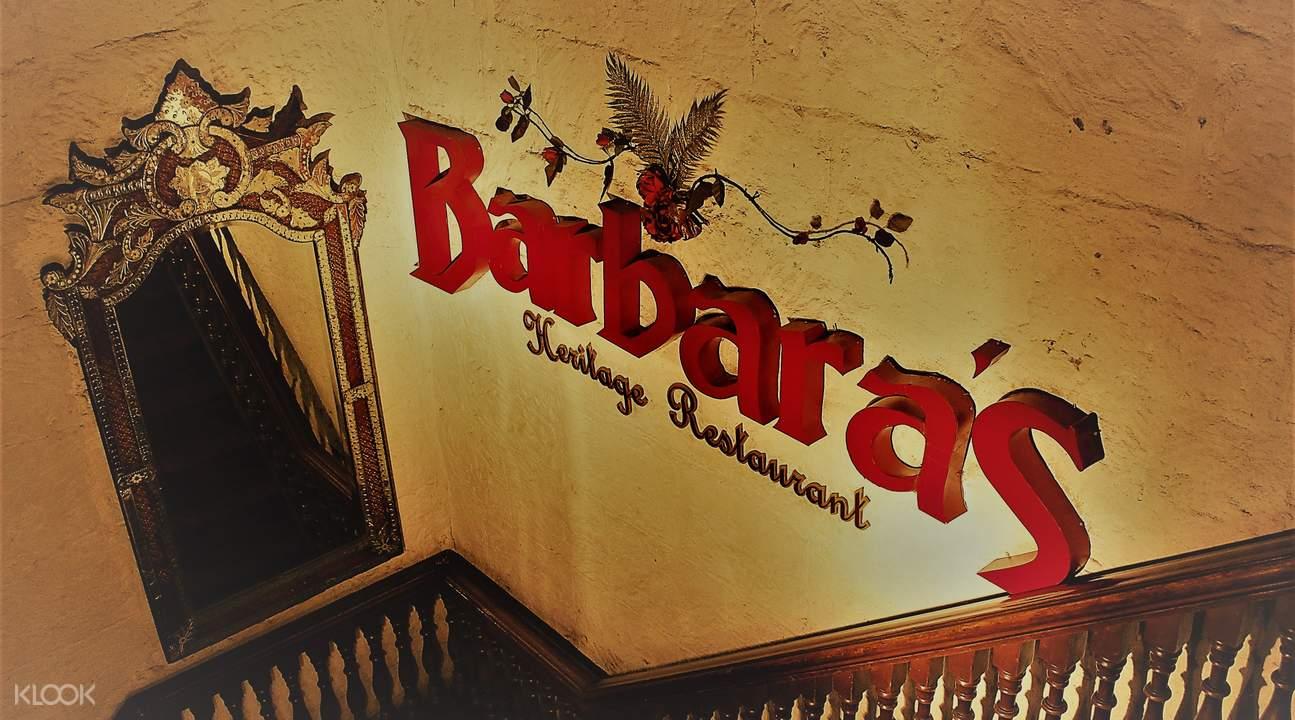 Barbara's自助晚餐&文化秀
