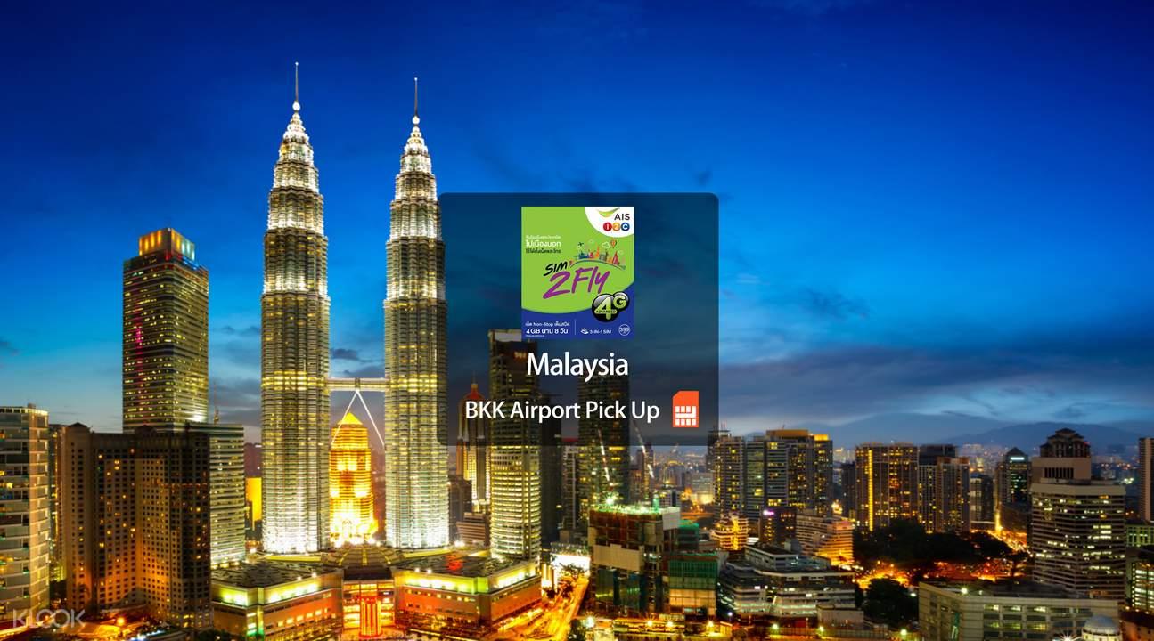 馬來西亞上網卡(曼谷機場領取)