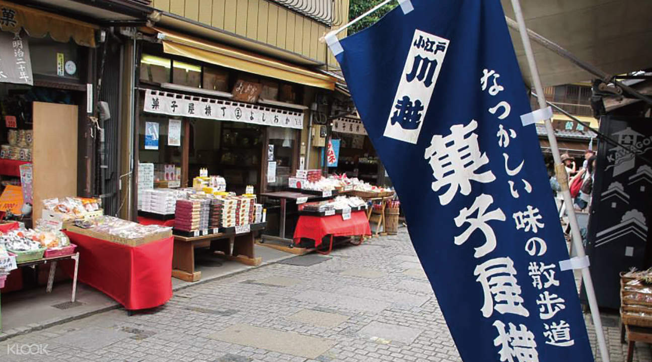 东京川越藏造老街