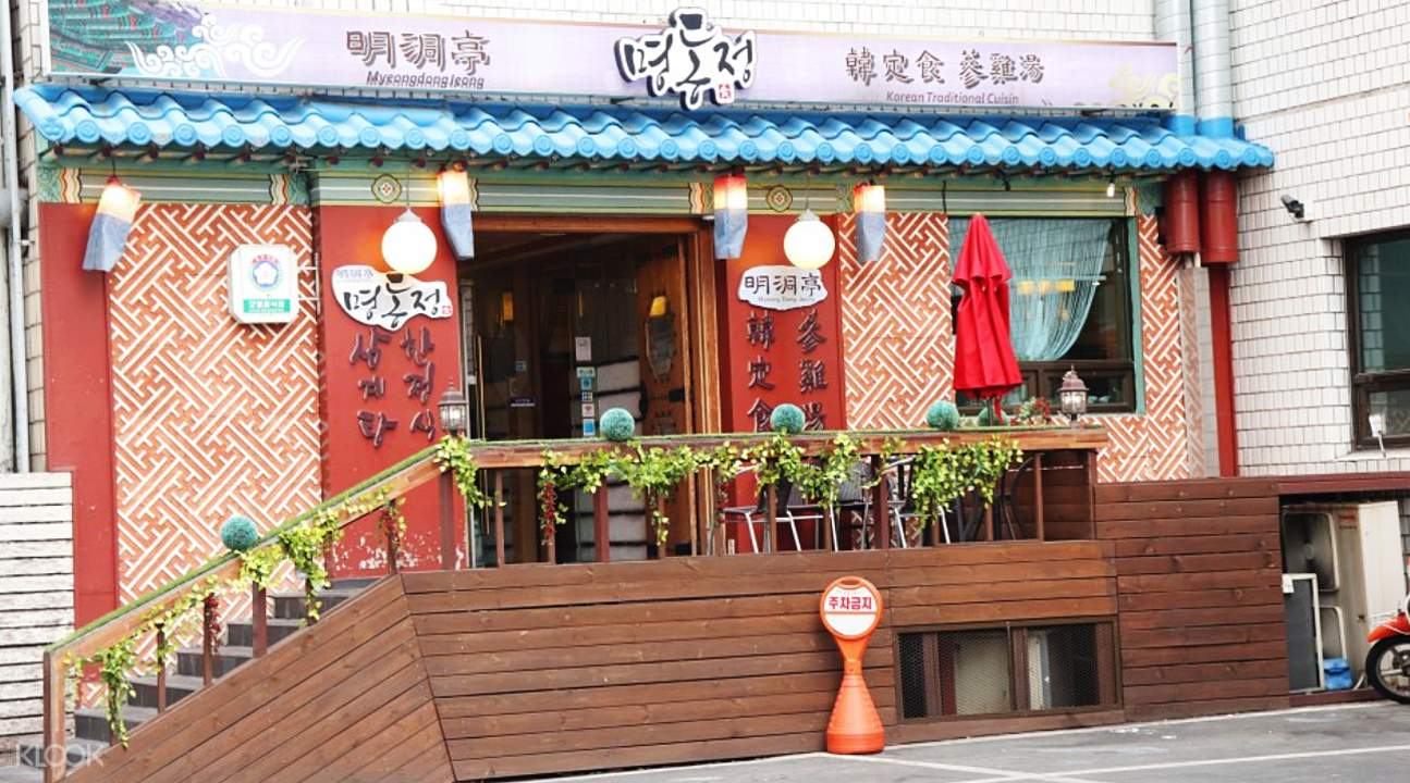 Klook Reservations Myeongdongjeong in Seoul South Korea