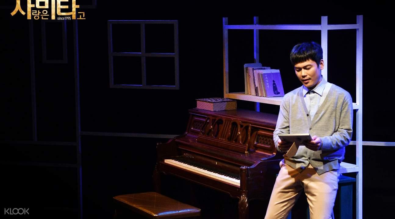 首爾「愛在雨中」音樂劇