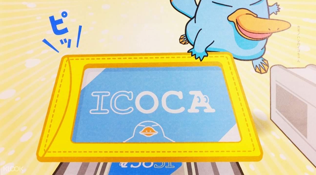 บัตร icoca โอซาก้า