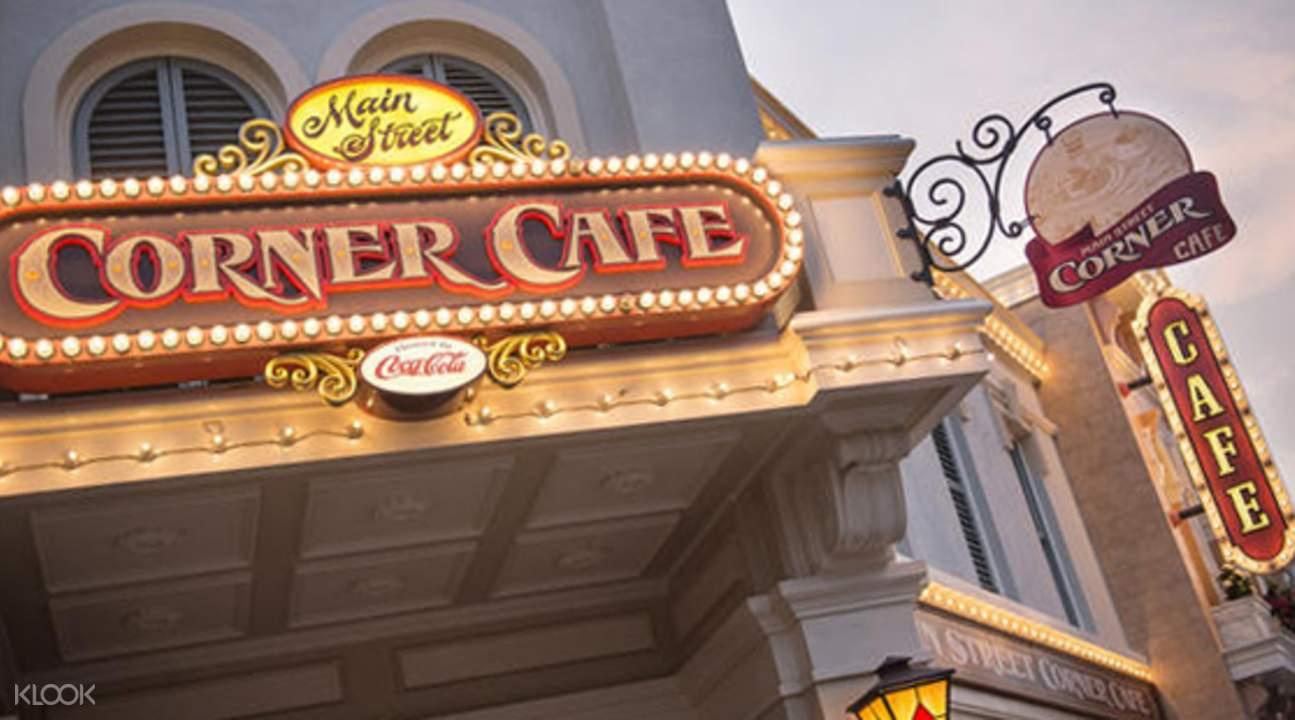 迪士尼大街餐厅下午茶