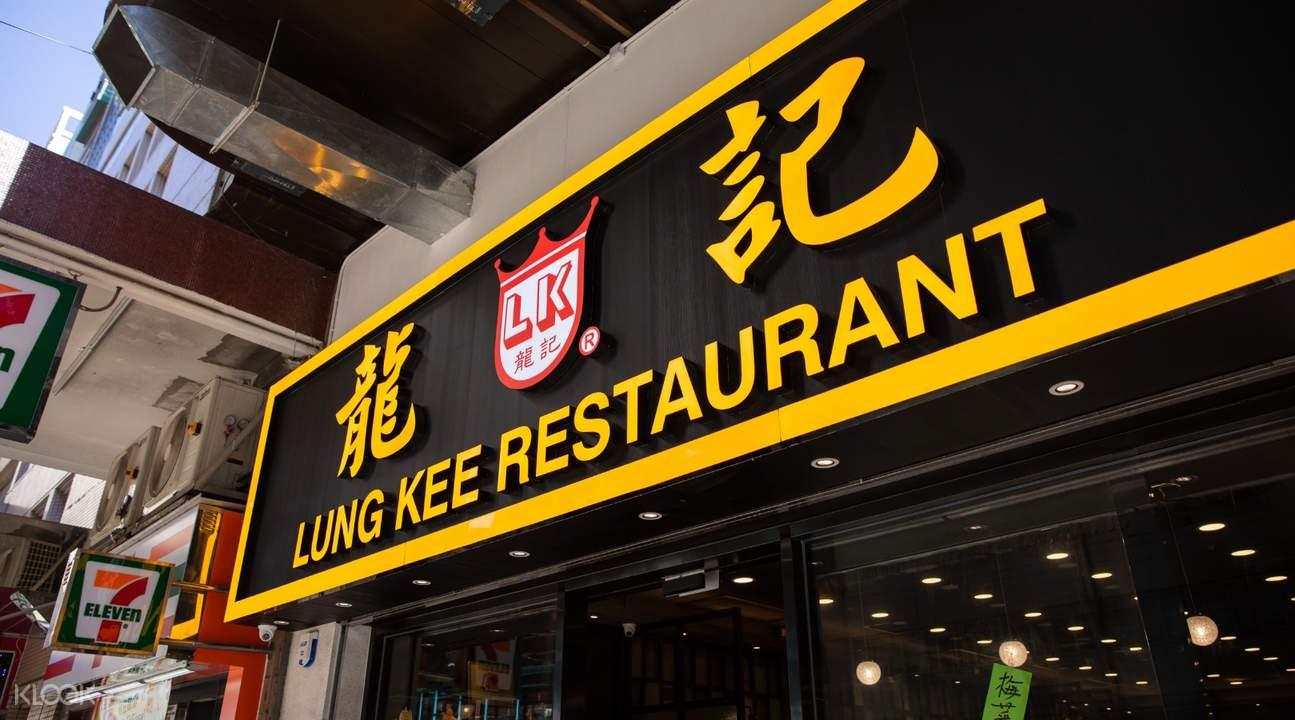 klook discounts Lung Kee Restaurant in Sheung Wan Hong Kong