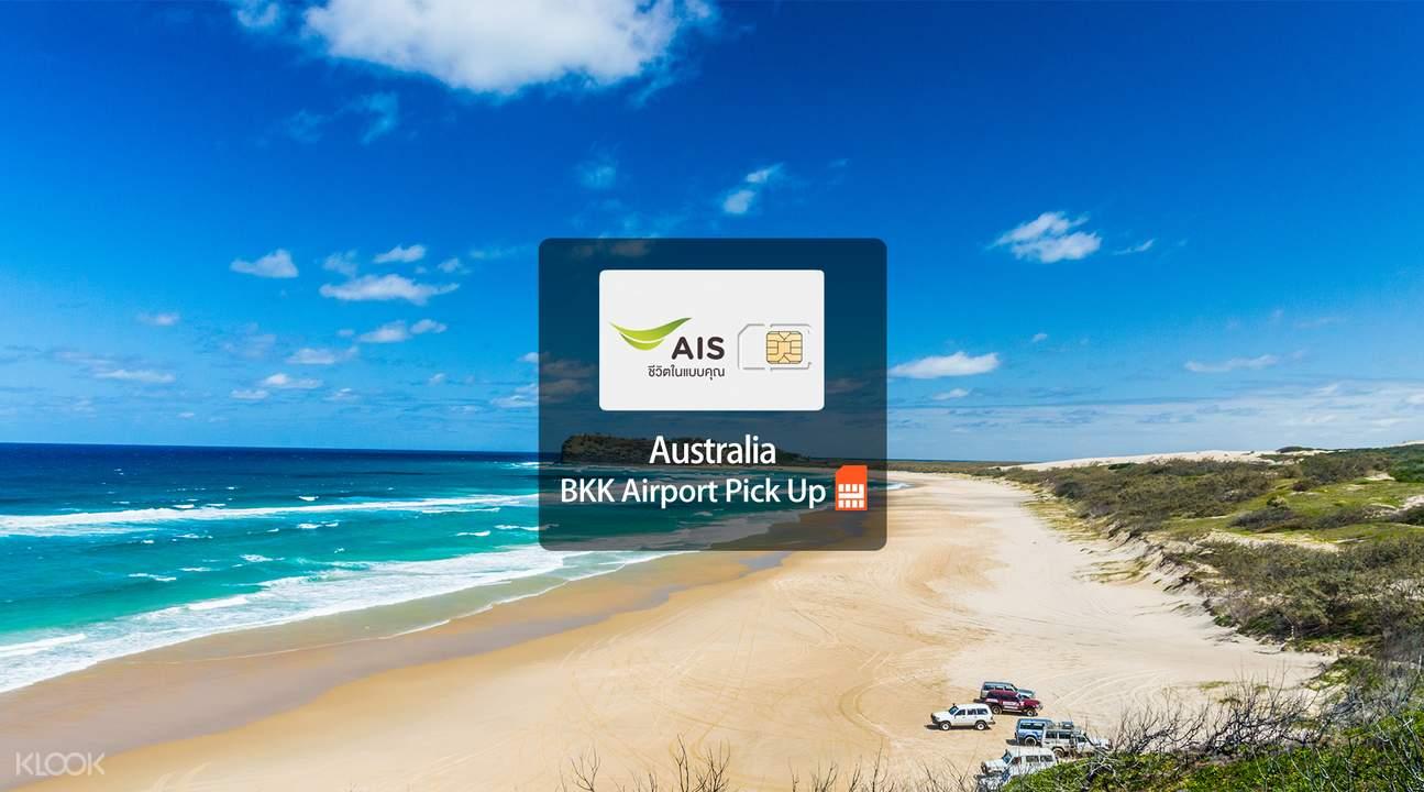 澳大利亞4G上網卡(素萬那普機場領取)