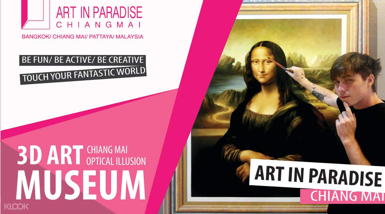 泰国清迈天堂艺术错觉艺术博物馆