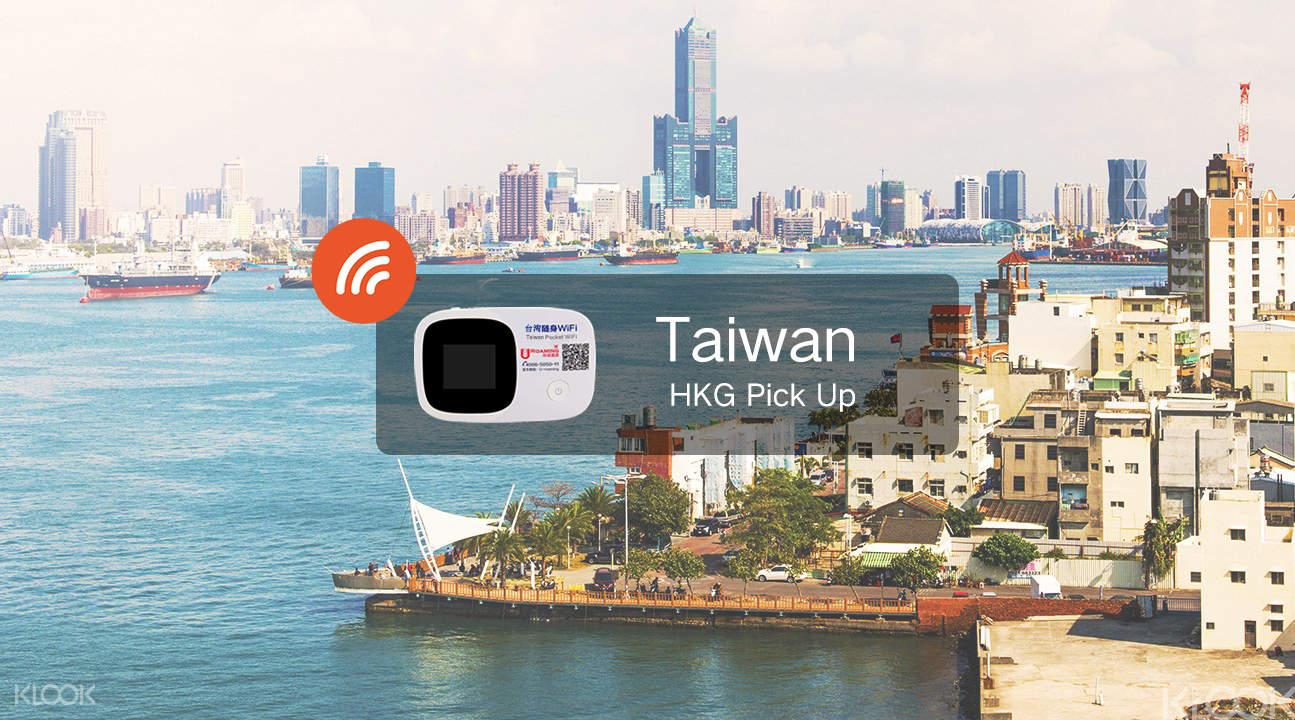 臺灣3G隨身WiFi