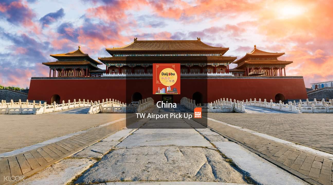中國香港澳門4G上網卡