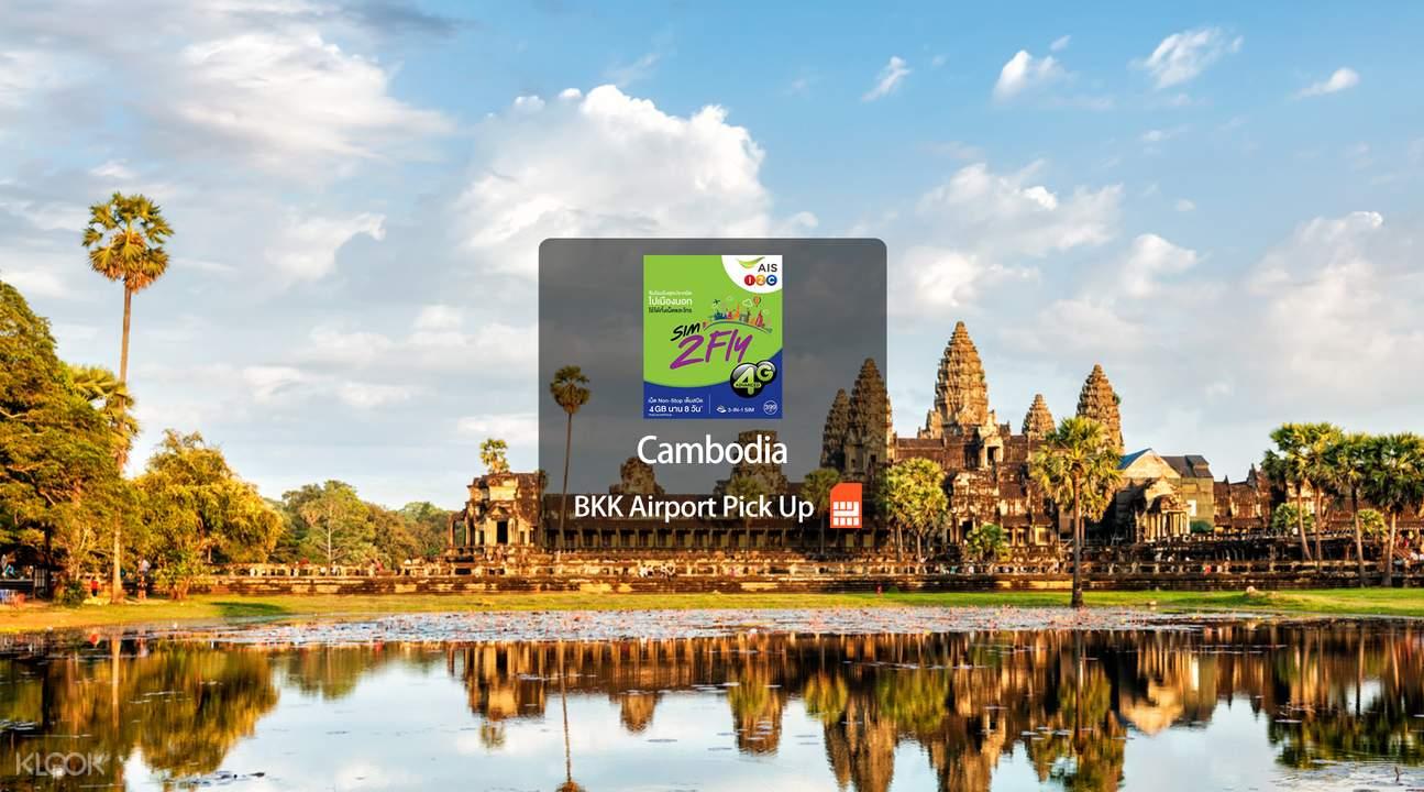 柬埔寨上网卡(曼谷机场领取)