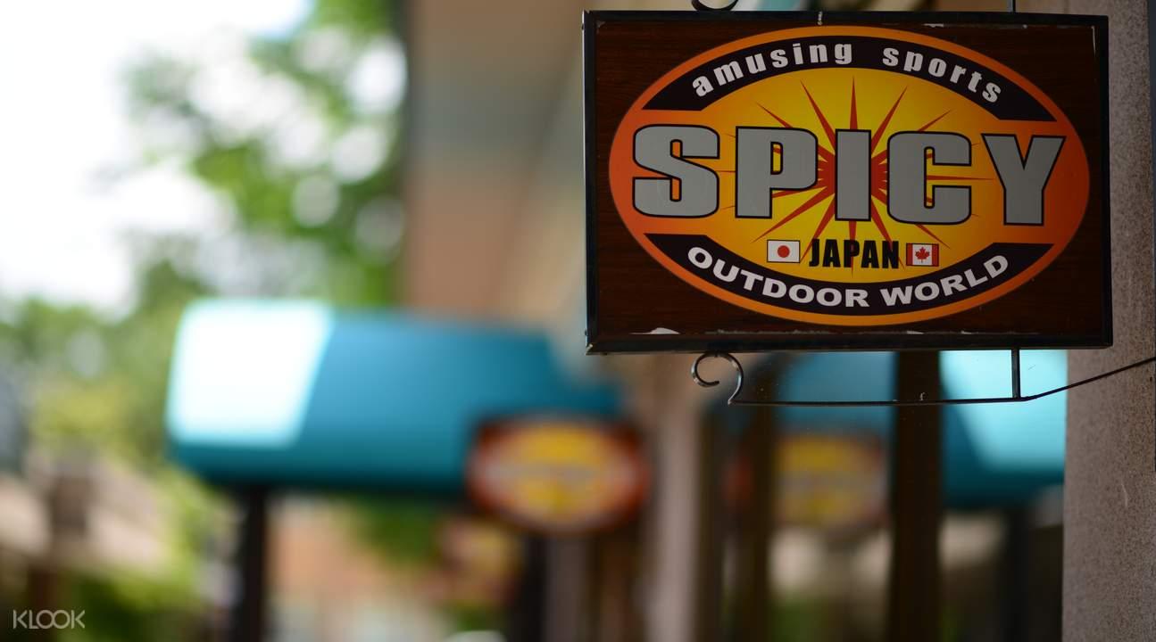 spicy hakuba tokyo