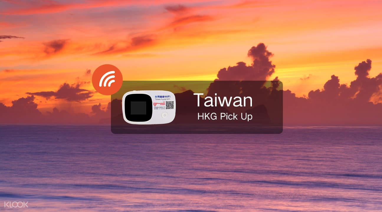 台湾4G随身WiFi