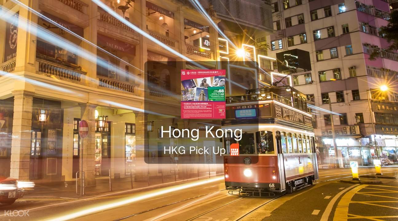 香港3G/4G上網卡