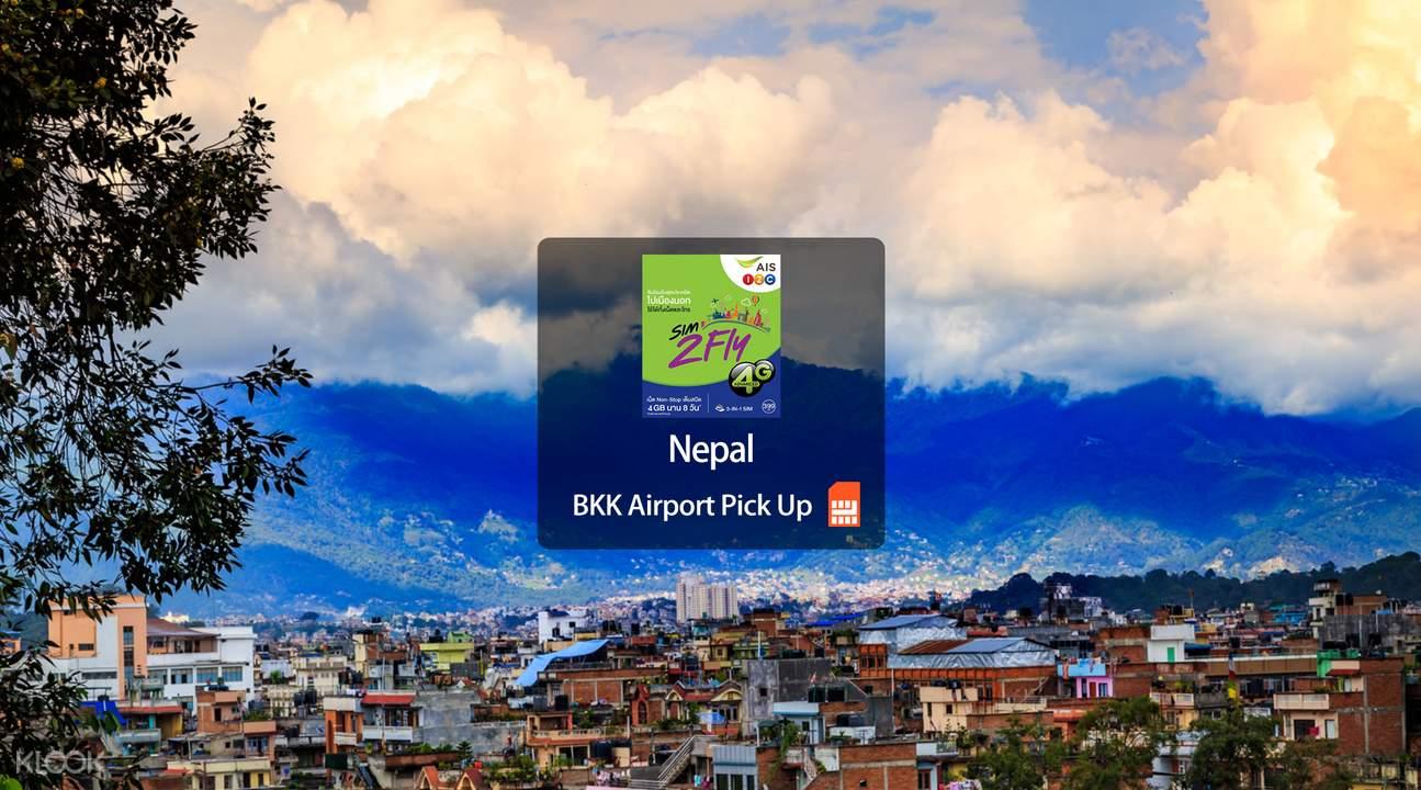 尼泊爾上網卡(曼谷機場領取)