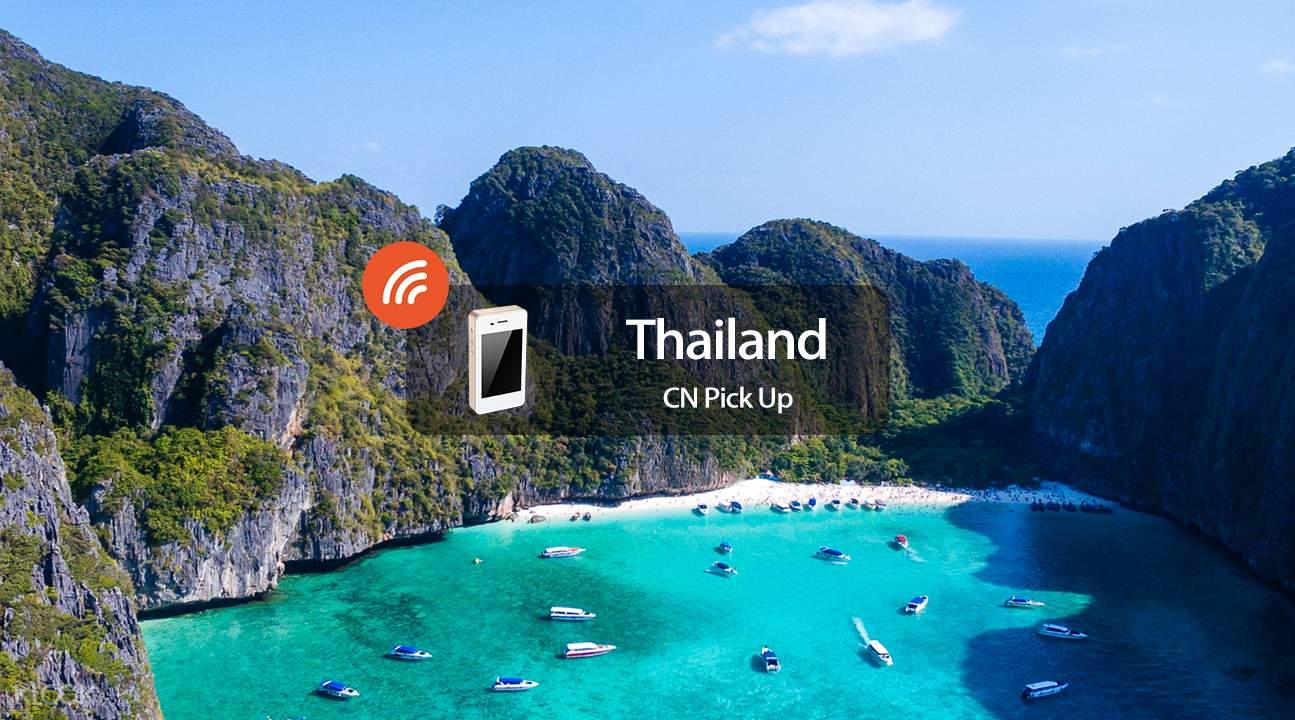 泰國甲米隨身wifi