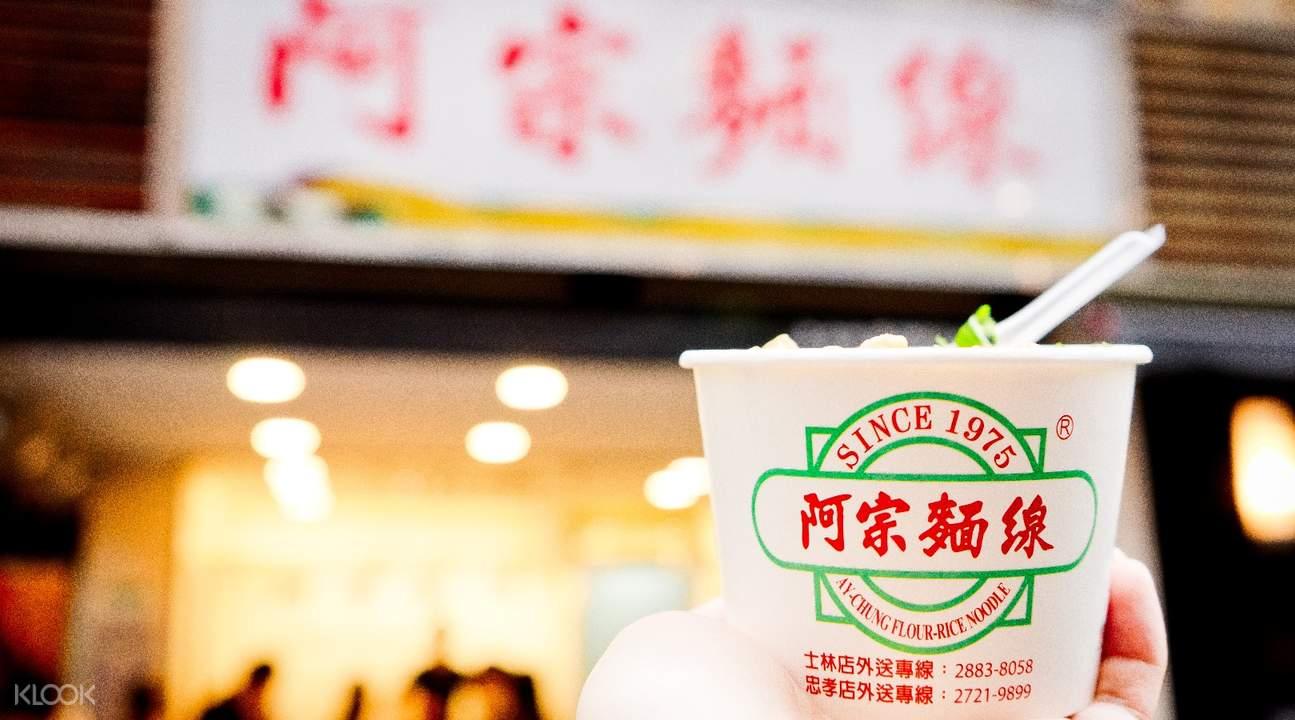 阿宗麵線台北西門/忠孝的必吃名店