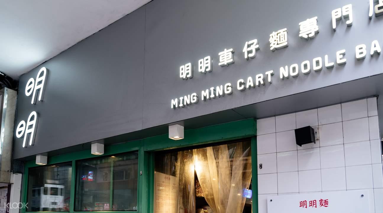 明明车仔面,湾仔车仔面,香港美食