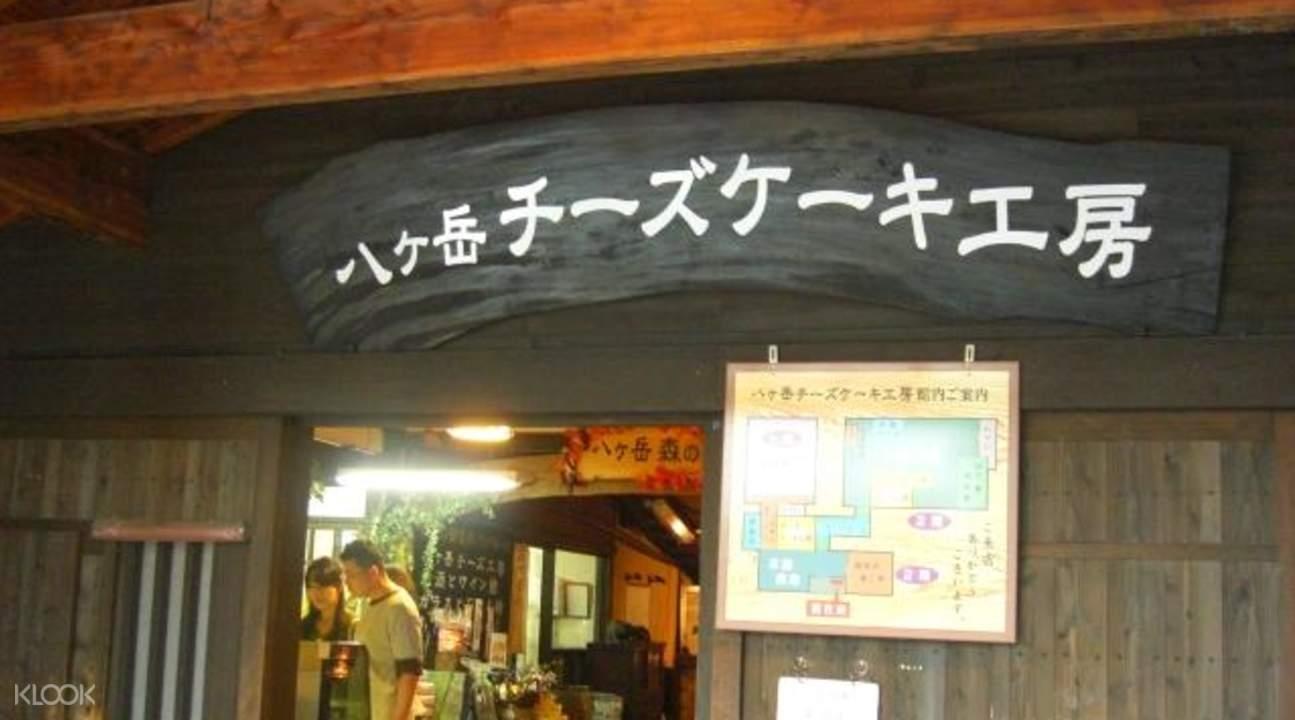 八岳起司工房東京