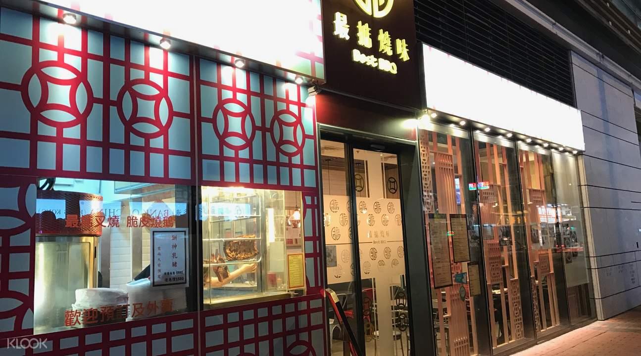 香港长沙湾旺角 最掂烧味