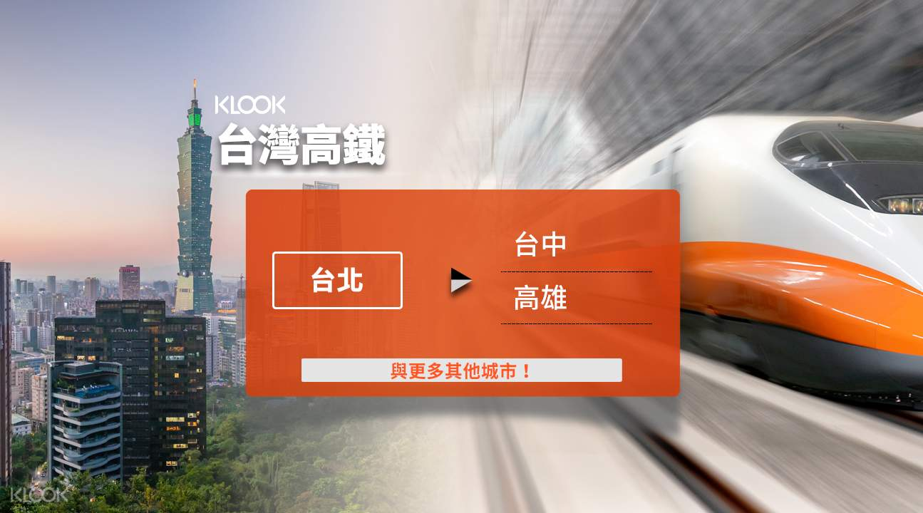 台灣高鐵路線圖