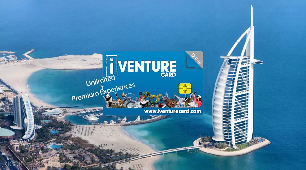 iVenture · 迪拜無限景點通票