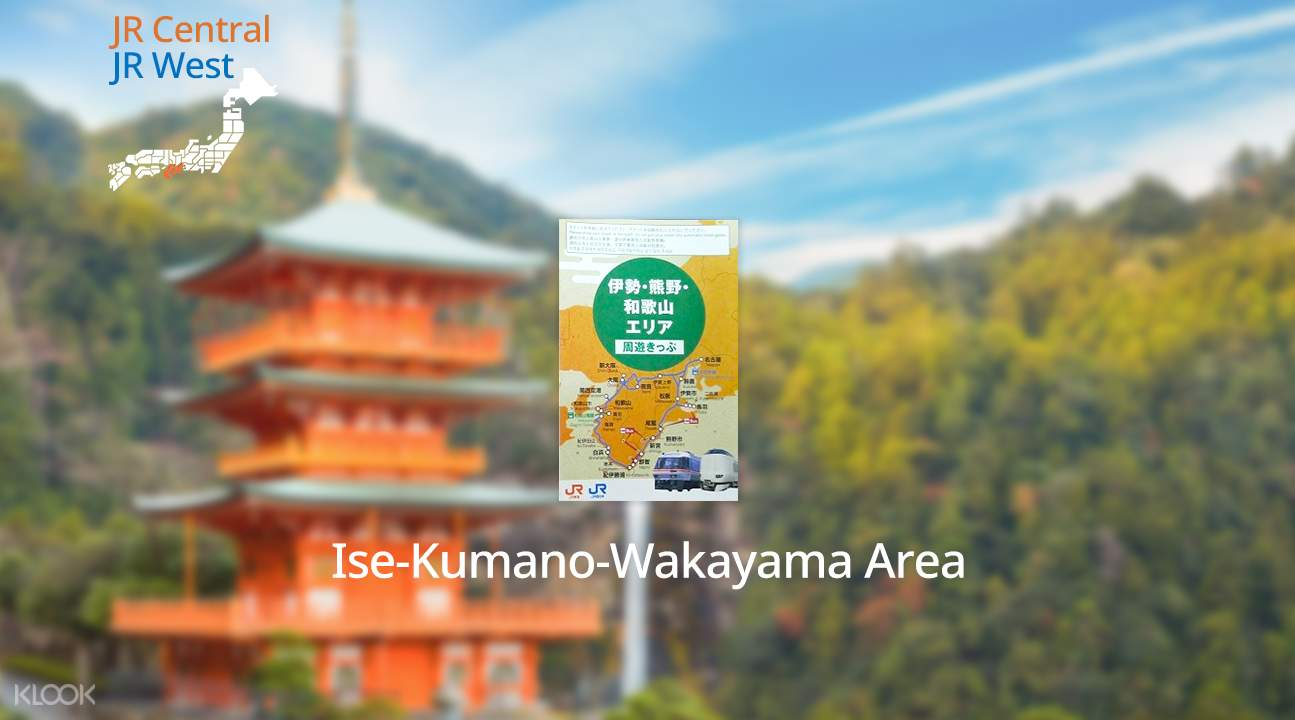 JR 伊勢、熊野、和歌山地區周遊券(5日)