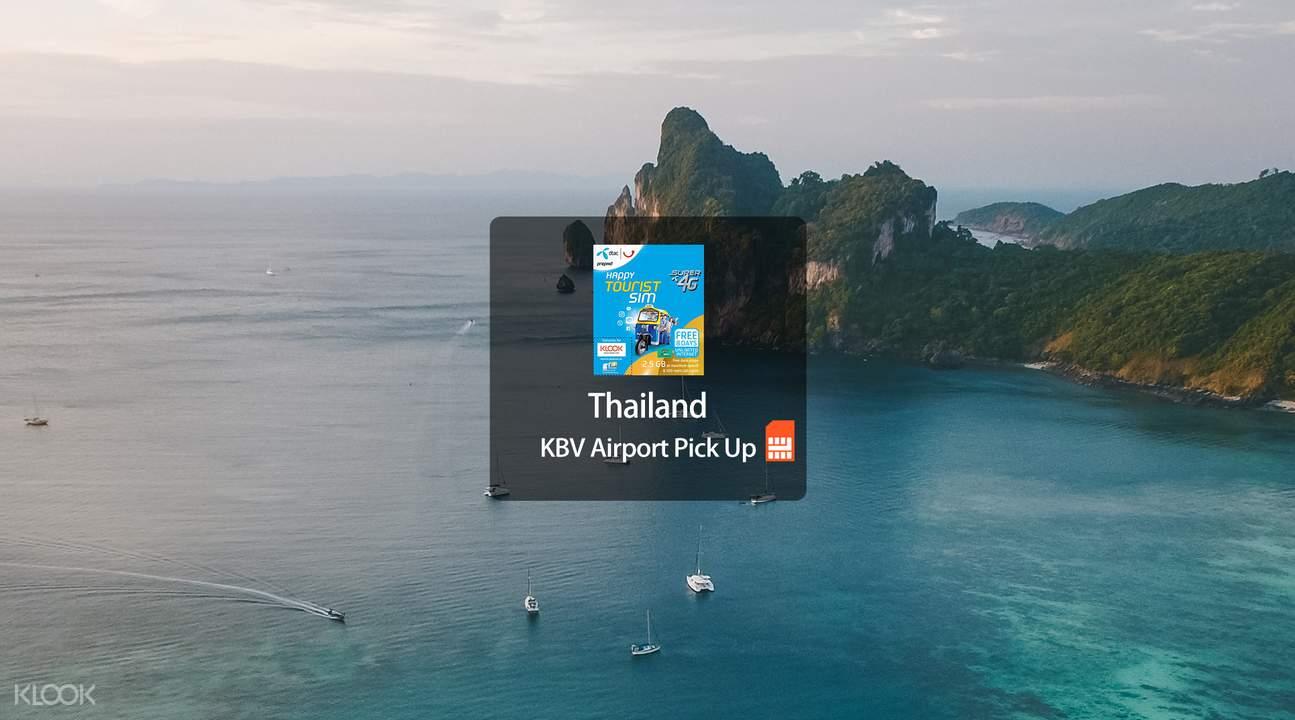 태국 3G/4G SIM 카드 (끄라비 공항 수령)