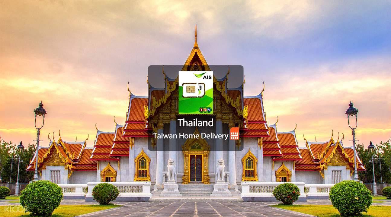 泰國4G / 3G上網卡(台灣宅配到府)