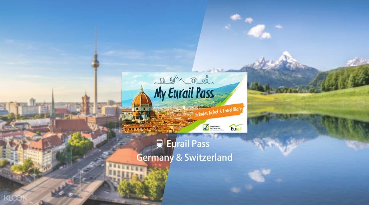 欧铁德国和瑞士之间通票
