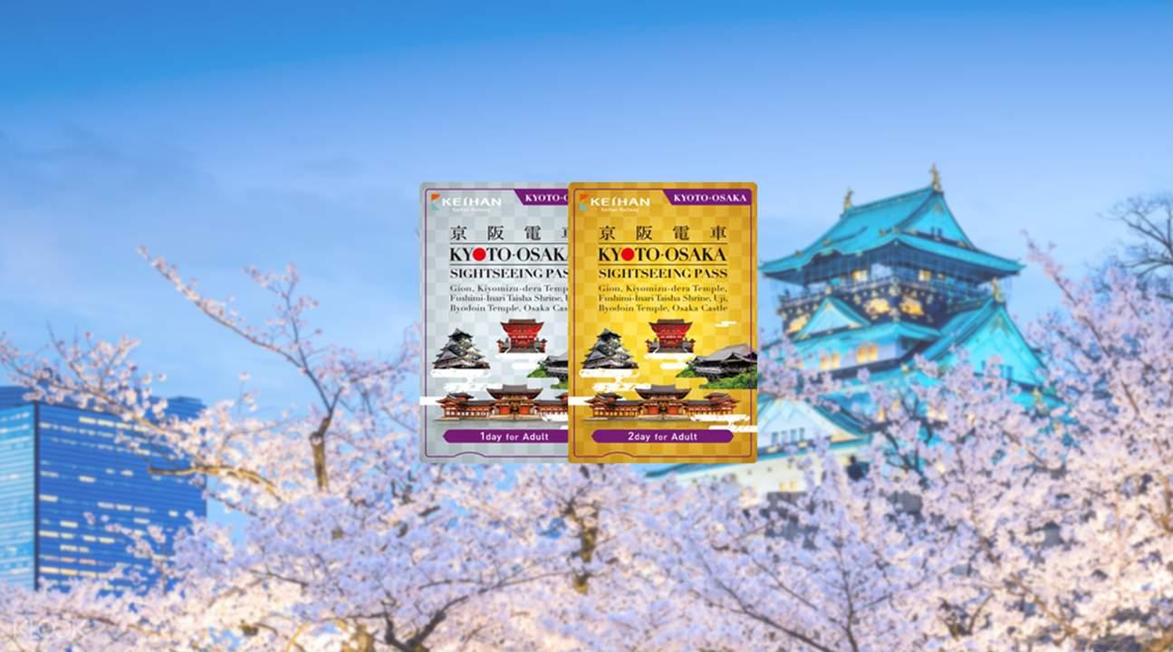 京阪電車京都和大阪觀光一日券二日券