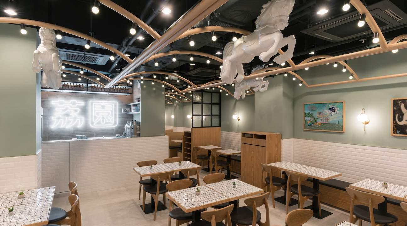 荔園茶餐廳