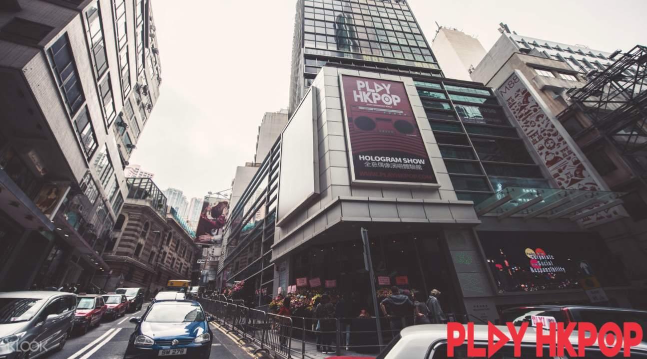 Play HKPOP 全息偶像演唱體驗館門票