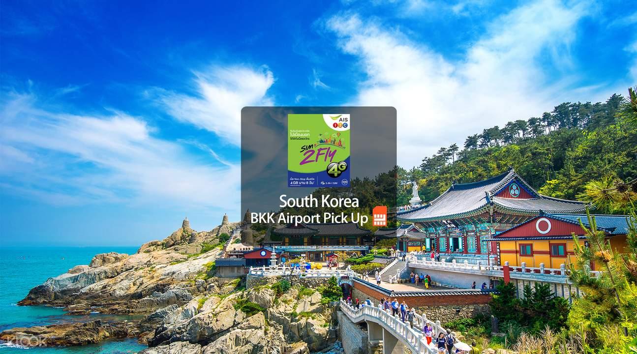 韩国上网卡,韩国SIM卡,韩国通话卡